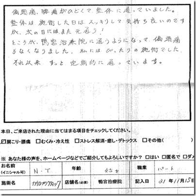gentarou_kamonomiya01