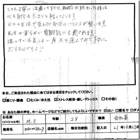 gentarou_kamonomiya02