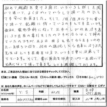 kamonomiya02